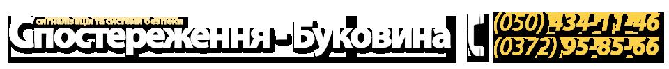 Спостереження - Буковина